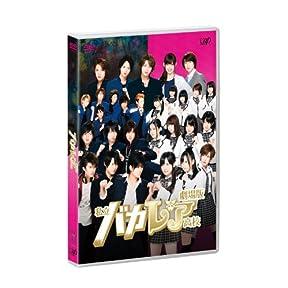 劇場版「私立バカレア高校」通常版 [DVD]