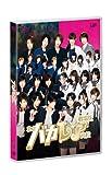 劇場版「私立バカレア高校」通常版[DVD]