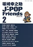 坂崎幸之助とJ-POPフレンズ 2
