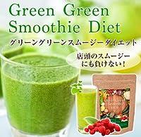 グリーングリーンスムージー ダイエット 2個セット(置き換えダイエットスムージー)