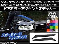 AP ドアミラーアクセントステッカー カーボン調 ホンダ N-BOX/+/カスタム/+カスタム JF1/JF2 前期/後期 2011年12月~ レッド AP-CF543-RD 入数:1セット(2枚)