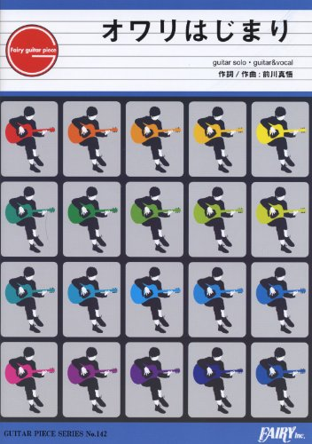 ギターピースGP142 オワリはじまり by かりゆし58 ...