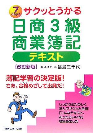 サクッとうかる日商3級商業簿記 テキストの詳細を見る
