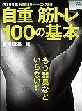 自重筋トレ 100の基本[雑誌] エイムックシリーズ