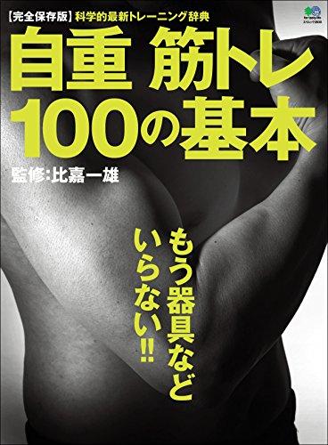 自重筋トレ 100の基本書影