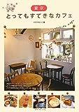 東京とってもすてきなカフェ