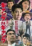 ギャング対ギャング [DVD]