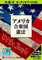 [オーディオブックCD] アメリカ合衆国憲法 (<CD>)