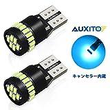 AUXITO T10 LED アイスブルー 青 爆光 2個入り カー 自動車用 LED T10 ポジション/ルームランプ 12V対応 2W 30000時間寿命 3014SMD24連 キャンセラー付き 1年品質保証