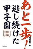 あと一歩!逃し続けた甲子園 47都道府県の悲願校・涙の物語 画像