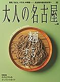 大人の名古屋 Vol.40 麺こそすべて (MH-MOOK)