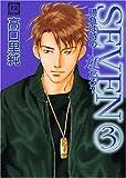 Seven 3 (花音コミックス)
