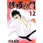 修羅の門 第弐門(12) (講談社コミックス月刊マガジン)