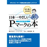 マンガでわかる日本一やさしいPマークの本