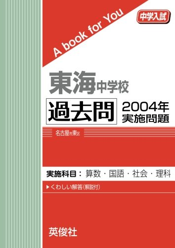 東海中学校 過去問 2004年実施問題 (中学入試 A book for You)