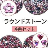 【Eriko Nail】ラウンドストーン 4色セット【158/159/160/163】