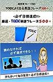「TOEICよく出る英語フレーズ500+」 <必ず目標達成!!> 厳選・TOEIC英語フレーズ500+