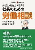 弁護士・社労士が答える社長のための労働相談 (現代産業選書企業法務シリーズ)