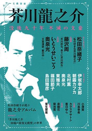 文藝別冊 芥川龍之介 (KAWADE夢ムック 文藝別冊)