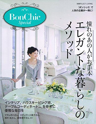 BonChic Special 憧れのあの人がお手本 エレガントな暮らしのメソッド (別冊PLUS1 LIVING)の詳細を見る
