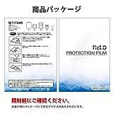 MS factory スマイルゼミ スマイルタブレット3 フィルム ブルーライト カット 保護フィルム スマイル タブレット 3 ブルーライトカット 日本製 fiel.D MXPF-smile-tab3-BL