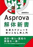 Asprova解体新書-生産スケジューラ使いこなし再入門-