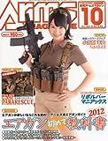月刊 Arms MAGAZINE (アームズマガジン) 2012年 10月号 [雑誌]