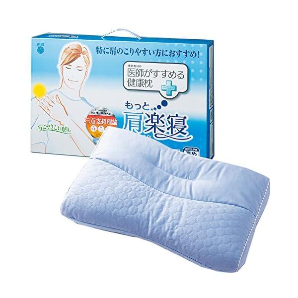 東京西川 枕 医師がすすめる健康枕 もっと肩楽寝...の商品画像