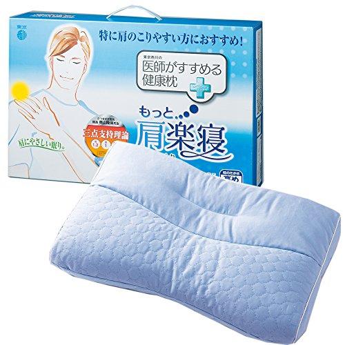 東京西川 枕 医師がすすめる健康枕 もっと肩楽寝 高め 高さ調節可能 アーチ型形状 コラーゲン加工 消臭 男性パッケージ ブルー