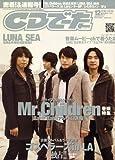CD でーた 2007年 12月号 [雑誌]