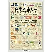 数学の楽しみ―身のまわりの数学を見つけよう (ちくま学芸文庫)