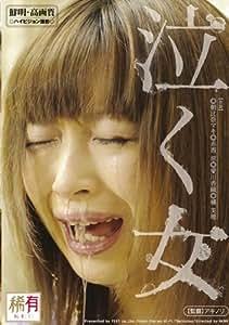 泣く女 [DVD]