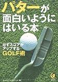 パターが面白いようにはいる本―必ずスコアがアップするGOLF術 (KAWADE夢文庫)(書籍/雑誌)