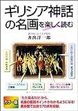 カラー版 ギリシア神話の名画を楽しく読む
