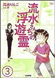 流水さんちの浮遊霊(分冊版) 【第3話】 (ぶんか社コミックス)