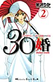 30婚 miso-com(2) (Kissコミックス)