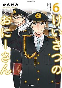 けいさつのおにーさん6 (コロナ・コミックス)