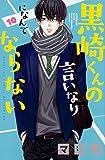 黒崎くんの言いなりになんてならない(10) (講談社コミックス別冊フレンド)