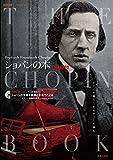 ショパンの本 DVD付: ピアノの詩人~そのすべてを探る (ONTOMO MOOK) 画像