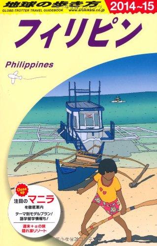 D27 地球の歩き方 フィリピン 2014~2015 (ガイドブック)の詳細を見る