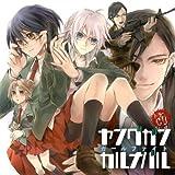 ドラマCD ヤングガン・カルナバル VOL.4