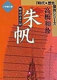 朱帆ー鄭成功青雲録(小学館文庫)