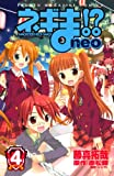 ネギま!? neo(4) (講談社コミックス)