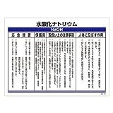 緑十字 化学物質関係標識 特38-305 水酸化ナトリウム 035305