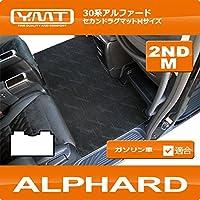 YMT 30系アルファード ガソリン車 SA-Cパッケージ セカンドラグマットM ミックスグレー