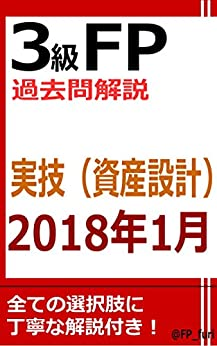 [furi]の3級FP過去問解説 2018年1月実技(資産設計)