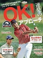 「OK!」連発のアプローチ―ゴルフ上達のトリセツ (プレジデントムック ALBA TROSS-VIEWゴルフ上達のトリセツ)