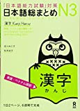 日本語総まとめ N3 漢字 [英語・ベトナム語版] Nihongo Soumatome N3 Kanji (English/Vietnamese Edition)
