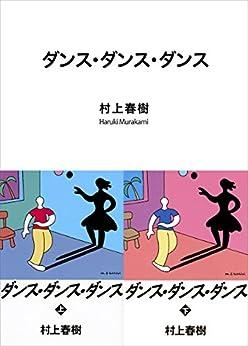 [村上春樹]のダンス・ダンス・ダンス (講談社文庫)
