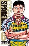 弱虫ペダルSPARE BIKE 6 (少年チャンピオン・コミックス)